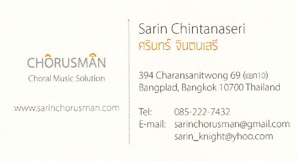 Sarin's Name card