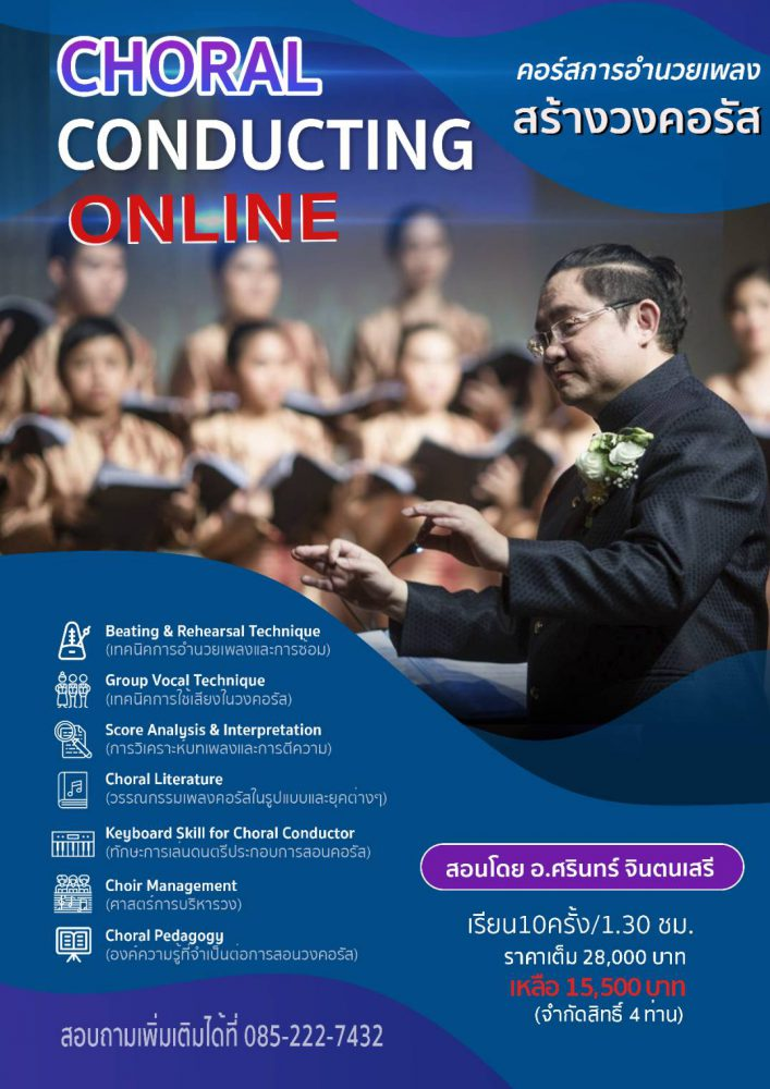 Choral Conducting Course - Private Online #1