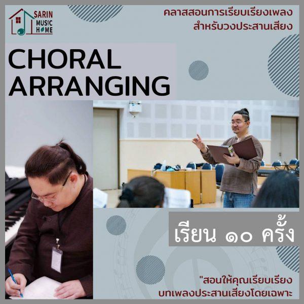 Choral Arranging-Square-10HR