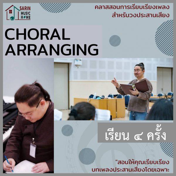 Choral Arranging-Square-4HR