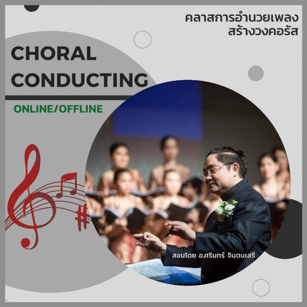 Choral Conducting-Square