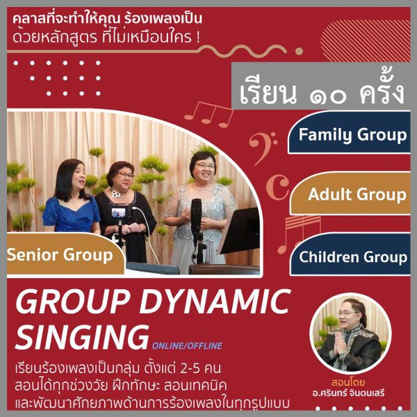 Group Dynamic Singing-Square-10HR
