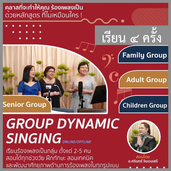 Group Dynamic Singing-Square-4HR