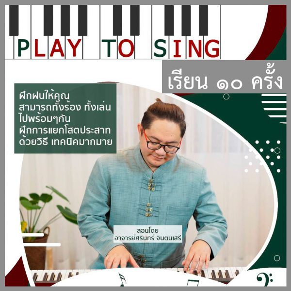 Play to Sing-Square-10HR