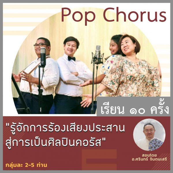 Pop Chorus-Square-10HR