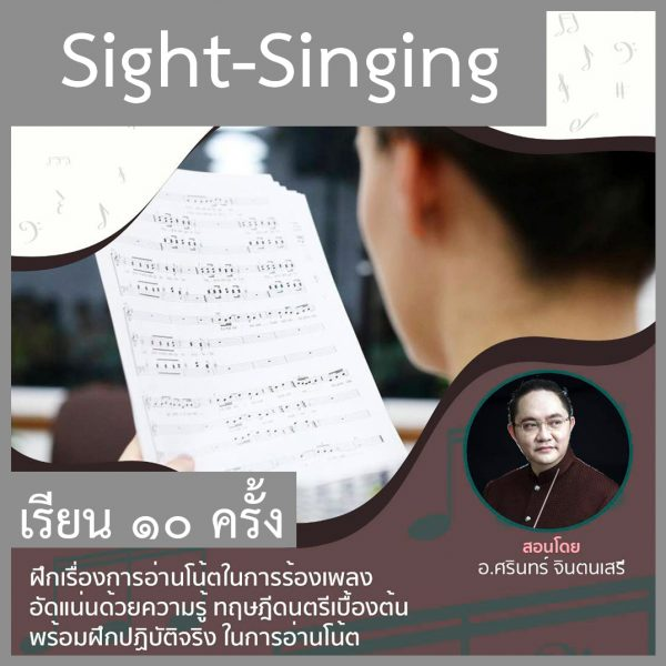 Sight-Singing-Square-10HR