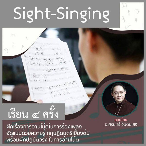 Sight-Singing-Square-4HR